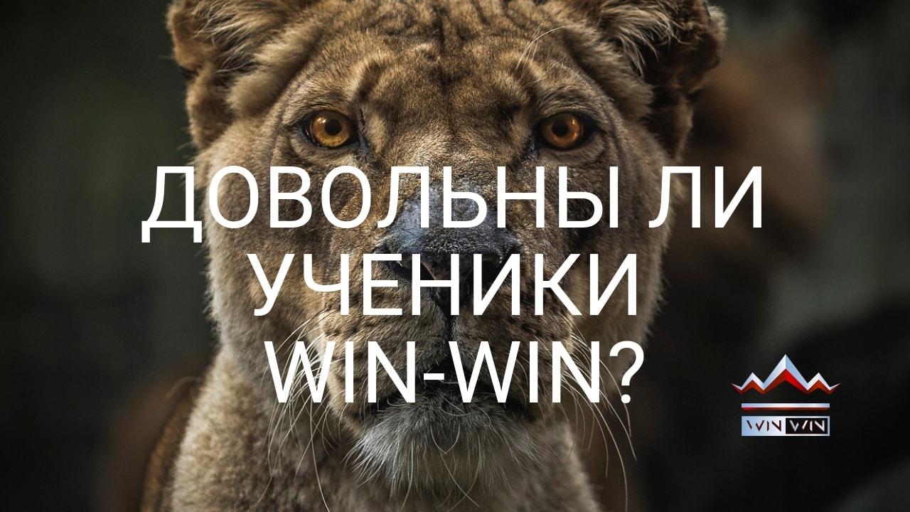 Отзывы об обучении в WinWinPoker - лев2